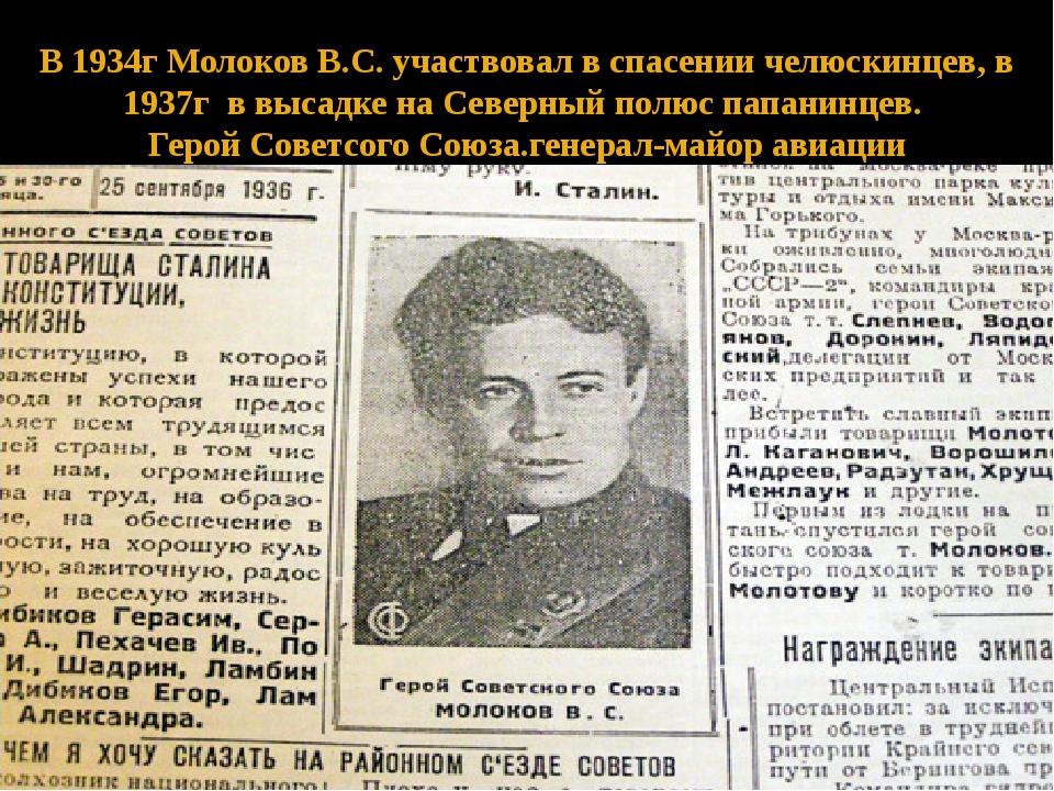В 1934г Молоков В.С. участвовал в спасении челюскинцев, в 1937г в высадке на...