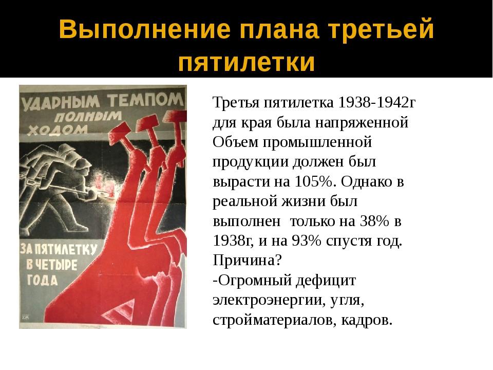 Выполнение плана третьей пятилетки Третья пятилетка 1938-1942г для края была...