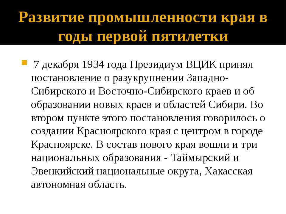 Развитие промышленности края в годы первой пятилетки 7 декабря 1934 года Пре...