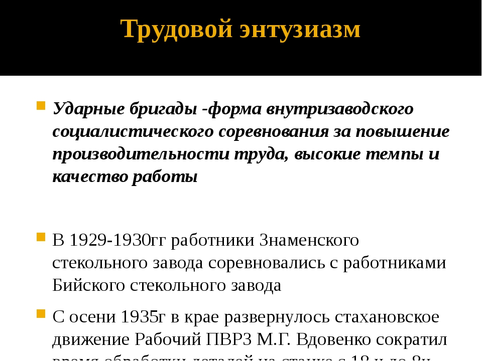 Трудовой энтузиазм Ударные бригады -форма внутризаводского социалистического...