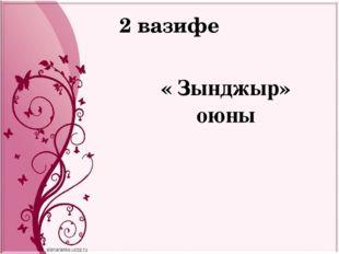 2 вазифе « Зынджыр» оюны