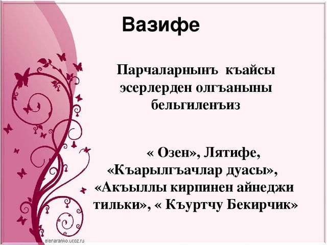 Вазифе Парчаларнынъ къайсы эсерлерден олгъаныны бельгиленъиз « Озен», Лятифе,...
