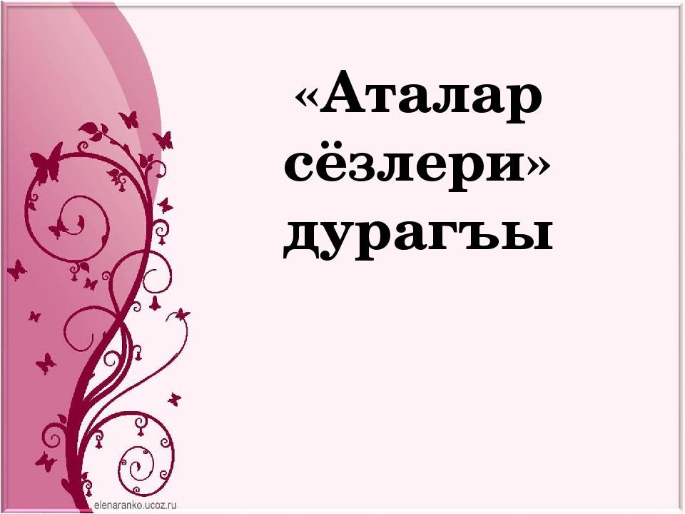 «Аталар сёзлери» дурагъы