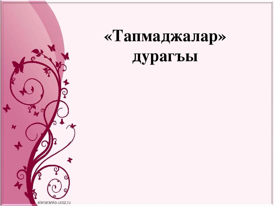 «Тапмаджалар» дурагъы