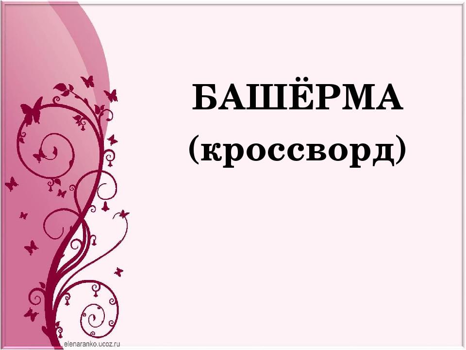 БАШЁРМА (кроссворд)