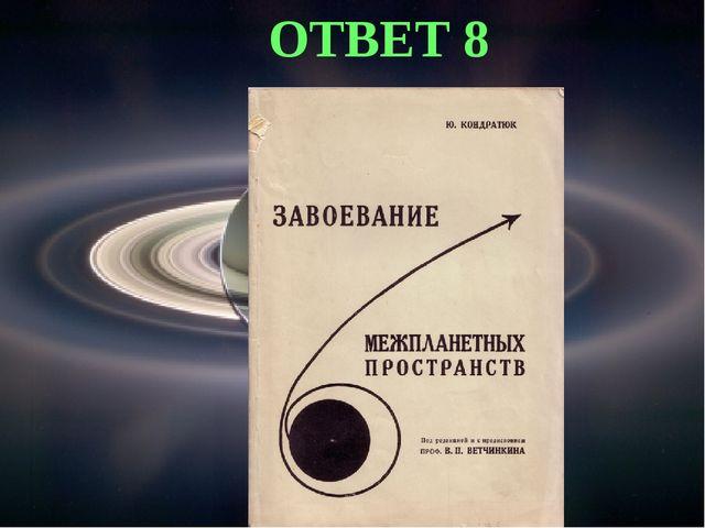 ОТВЕТ 8