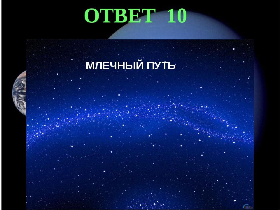 ОТВЕТ 10 МЛЕЧНЫЙ ПУТЬ