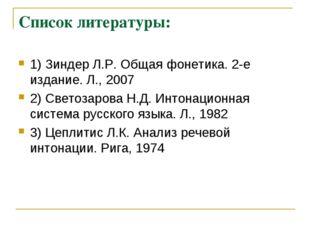 Список литературы: 1) Зиндер Л.Р. Общая фонетика. 2-е издание. Л., 2007 2) Св