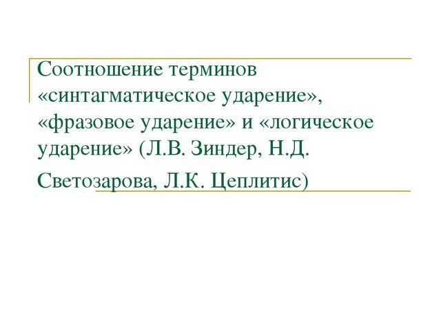 Соотношение терминов «синтагматическое ударение», «фразовое ударение» и «логи...