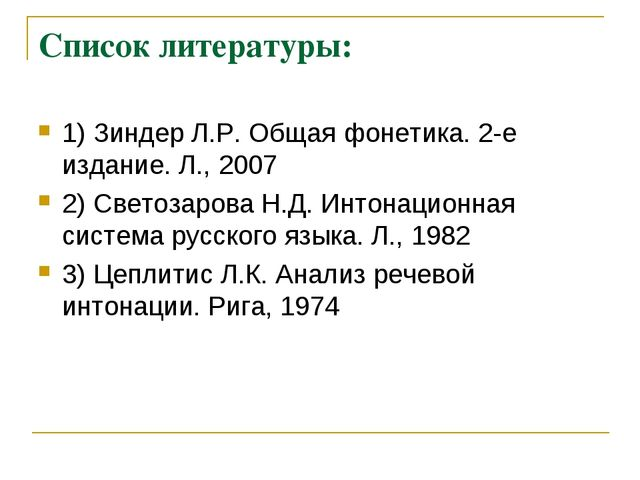 Список литературы: 1) Зиндер Л.Р. Общая фонетика. 2-е издание. Л., 2007 2) Св...
