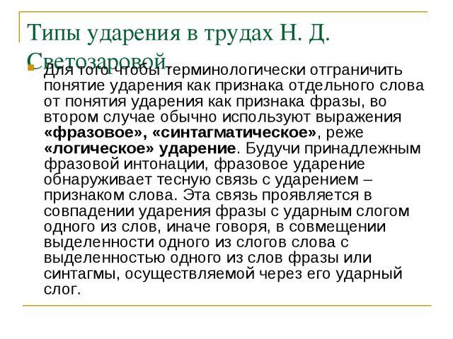 Типы ударения в трудах Н. Д. Светозаровой. Для того чтобы терминологически от...