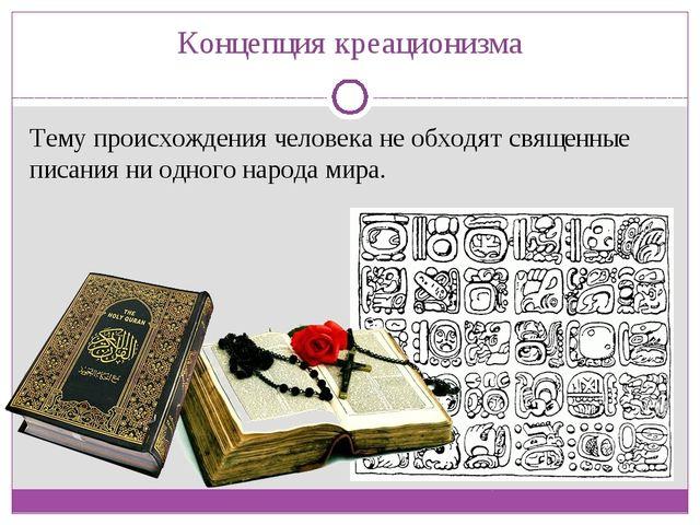 Концепция креационизма Тему происхождения человека не обходят священные писан...