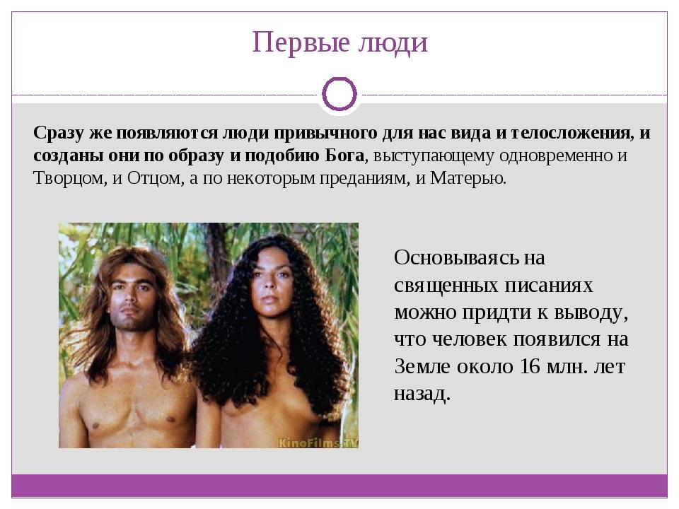 Первые люди Сразу же появляются люди привычного для нас вида и телосложения,...