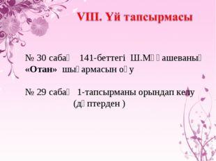 № 30 сабақ 141-беттегі Ш.Мұқашеваның «Отан» шығармасын оқу № 29 сабақ 1-тапсы