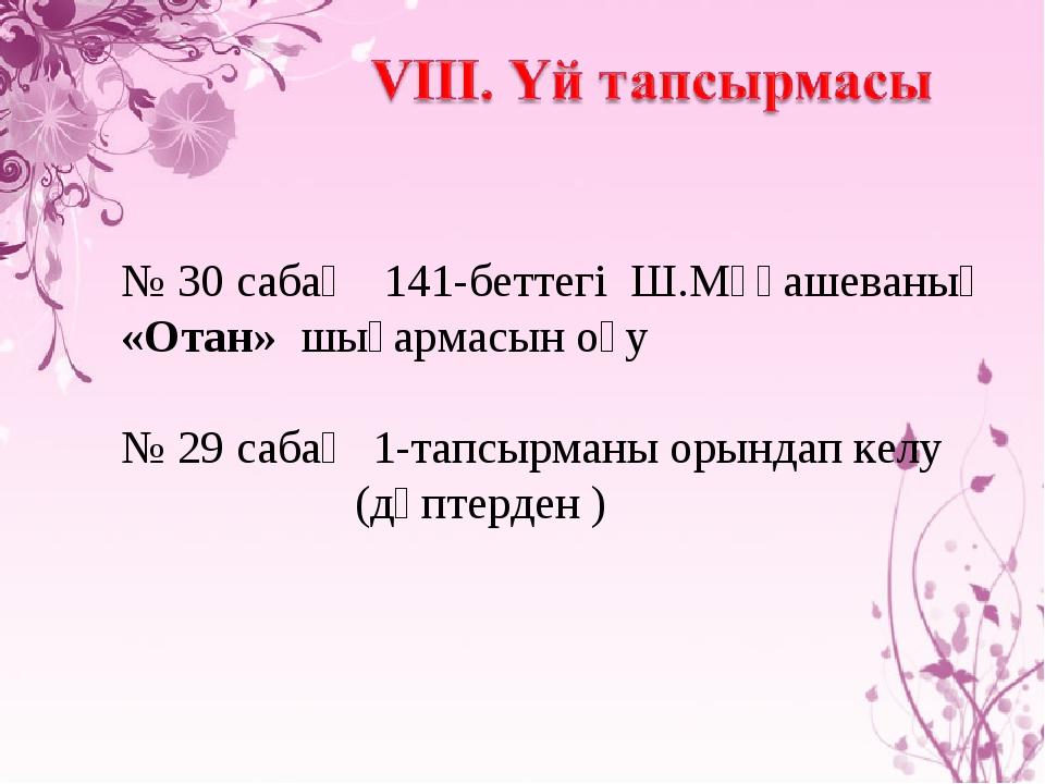 № 30 сабақ 141-беттегі Ш.Мұқашеваның «Отан» шығармасын оқу № 29 сабақ 1-тапсы...
