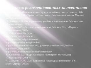 Список рекомендованных источников: 1. Гарднер М. «Математические чудеса и тай