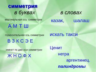 симметрия в буквах в словах вертикальная ось симметрии А М Т Ш горизонтальна