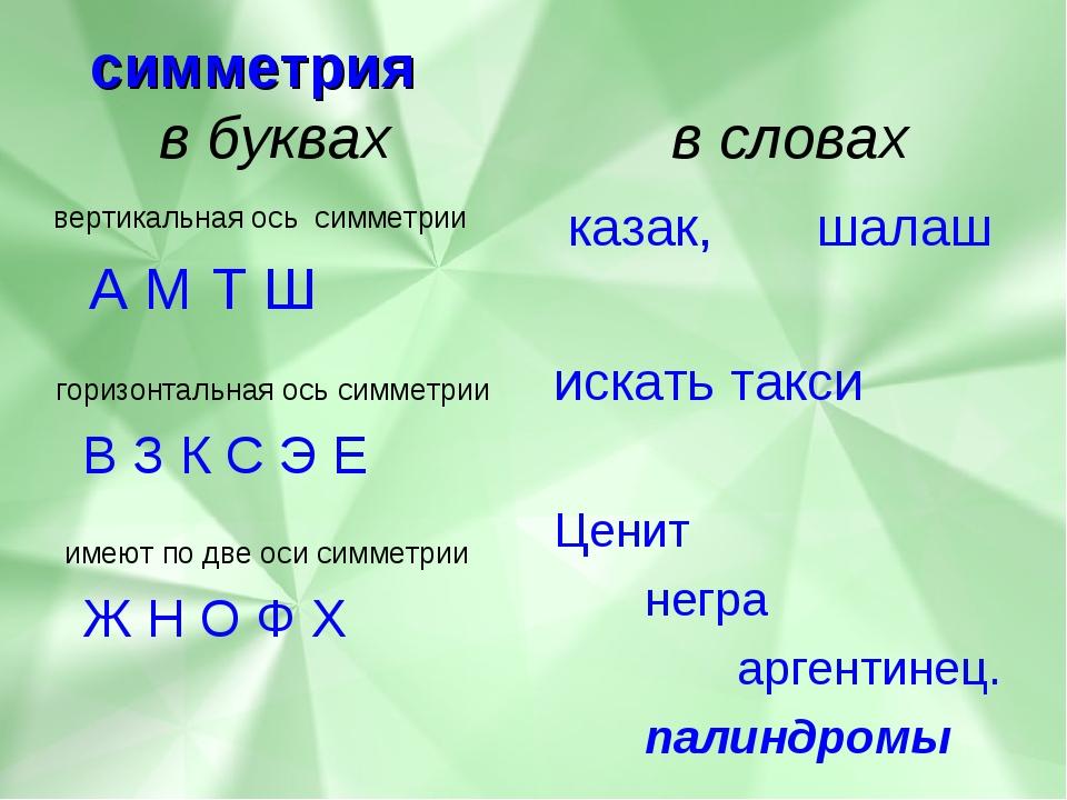 симметрия в буквах в словах вертикальная ось симметрии А М Т Ш горизонтальна...