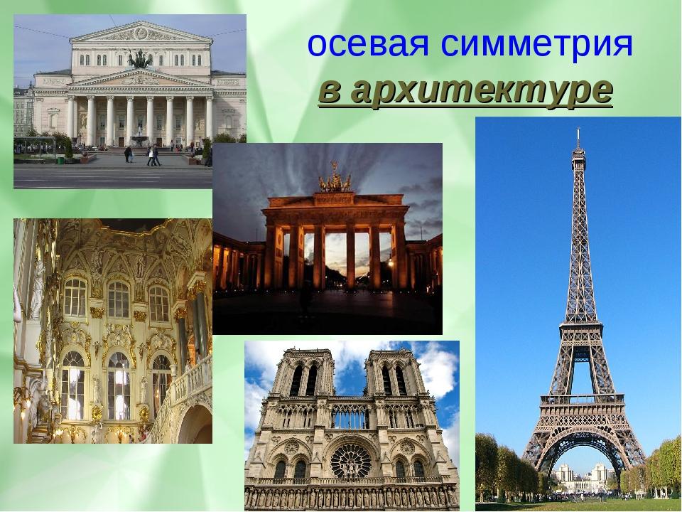 осевая симметрия в архитектуре