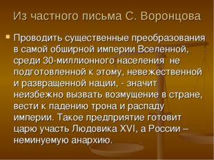 Из частного письма С. Воронцова Проводить существенные преобразования в самой