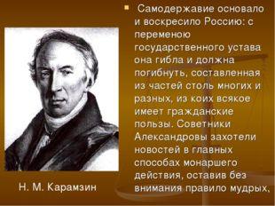 Самодержавие основало и воскресило Россию: с переменою государственного уста