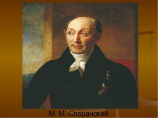 М. М. Сперанский