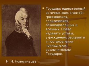 Государь единственный источник всех властей: гражданских, политических, закон