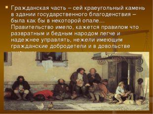 Гражданская часть – сей краеугольный камень в здании государственного благоде