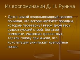 Из воспоминаний Д. Н. Рунича Даже самый недальновидный человек понимал, что в