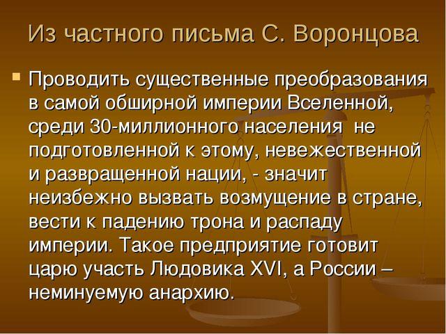 Из частного письма С. Воронцова Проводить существенные преобразования в самой...