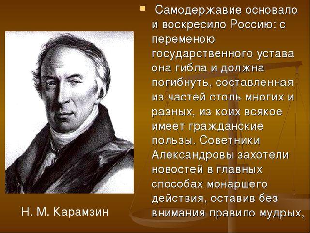 Самодержавие основало и воскресило Россию: с переменою государственного уста...