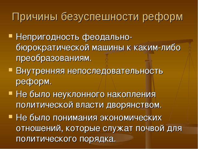 Причины безуспешности реформ Непригодность феодально-бюрократической машины к...