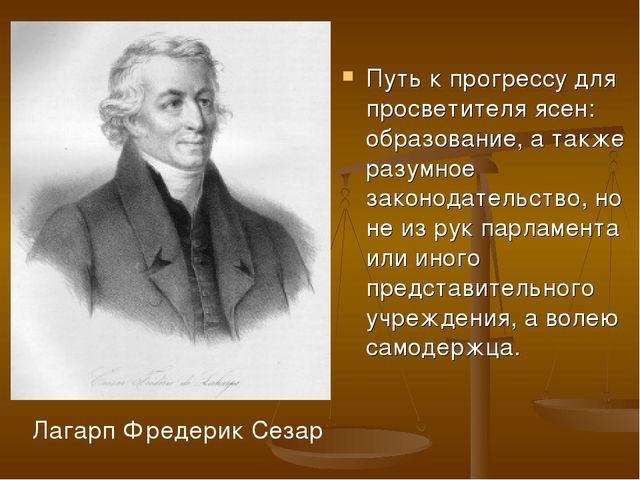 Путь к прогрессу для просветителя ясен: образование, а также разумное законод...