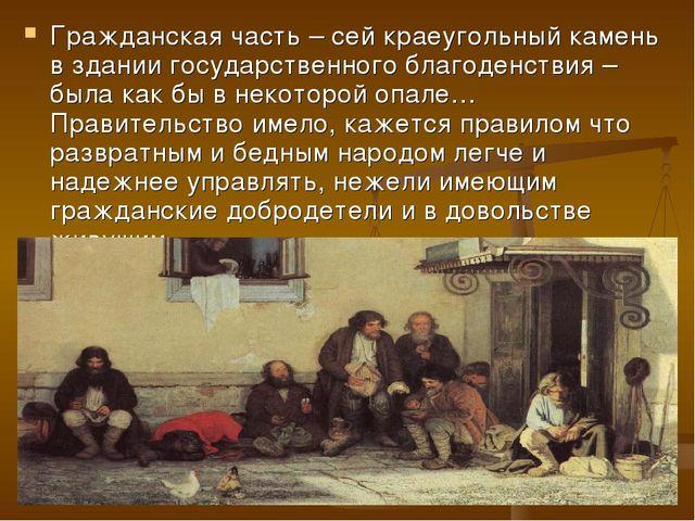 Гражданская часть – сей краеугольный камень в здании государственного благоде...