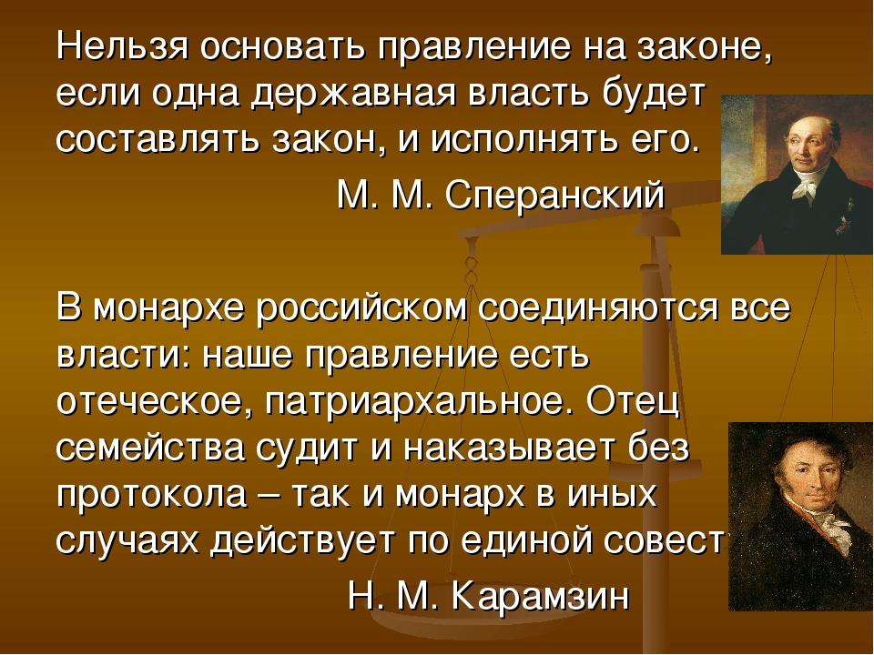 Нельзя основать правление на законе, если одна державная власть будет состав...