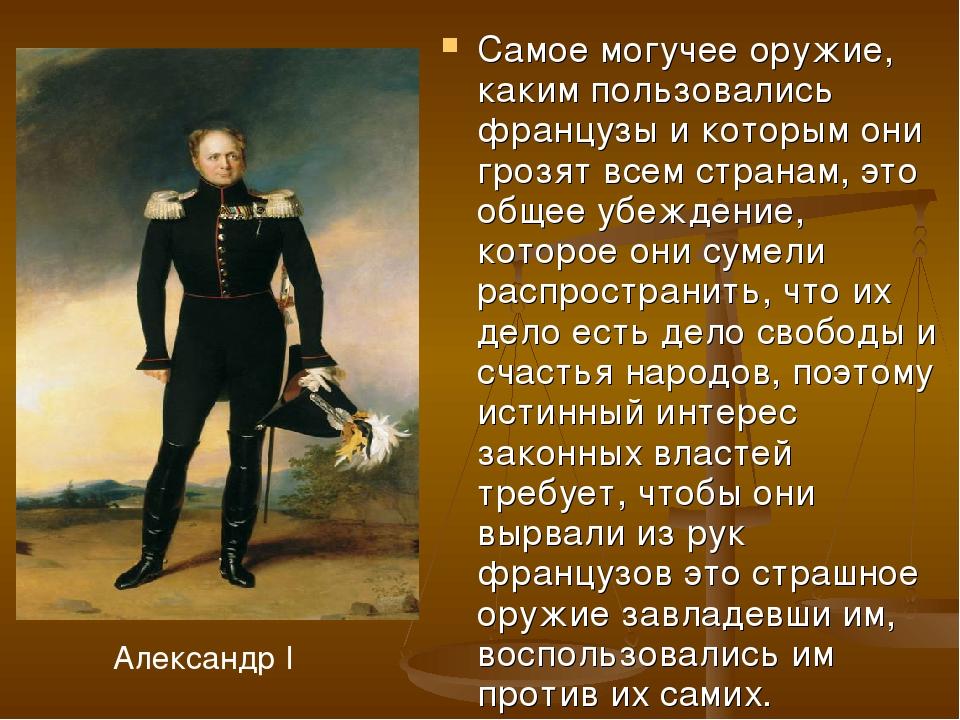 Самое могучее оружие, каким пользовались французы и которым они грозят всем с...