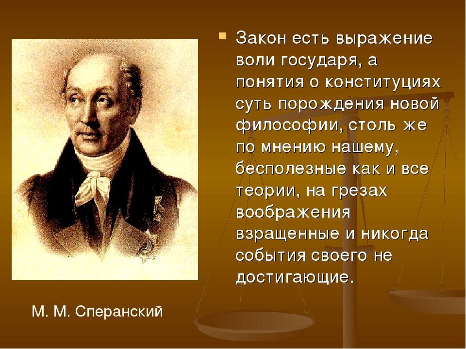 Закон есть выражение воли государя, а понятия о конституциях суть порождения...