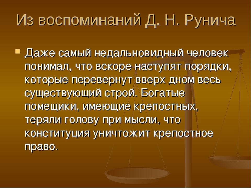 Из воспоминаний Д. Н. Рунича Даже самый недальновидный человек понимал, что в...
