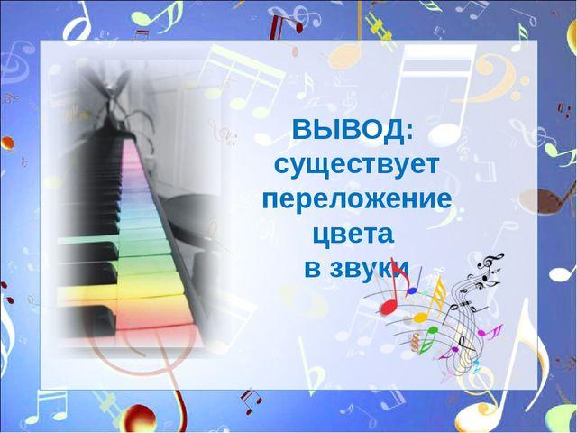 ВЫВОД: существует переложение цвета в звуки