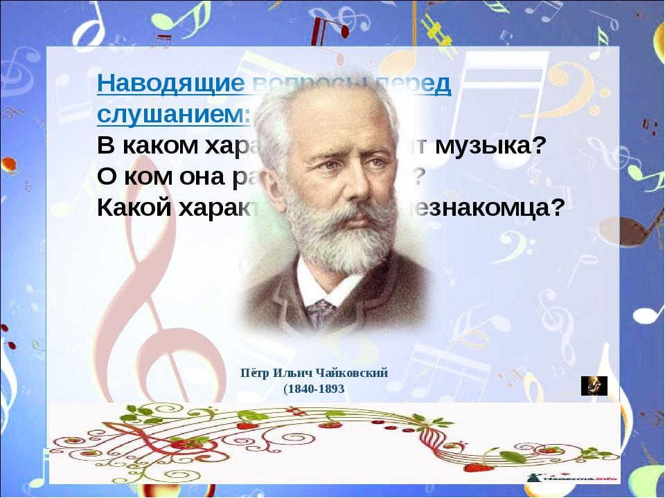 Наводящие вопросы перед слушанием: В каком характере звучит музыка? О ком он...