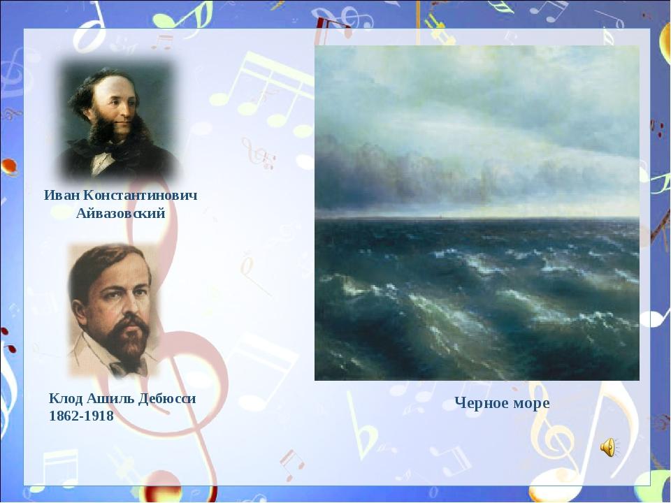 Черное море Иван Константинович Айвазовский Клод Ашиль Дебюсси 1862-1918
