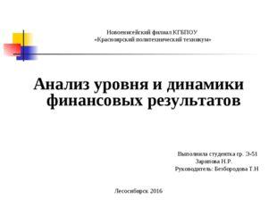 Новоенисейский филиал КГБПОУ «Красноярский политехнический техникум» Анализ у