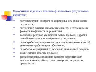 Основными задачами анализа финансовых результатов являются: систематический к