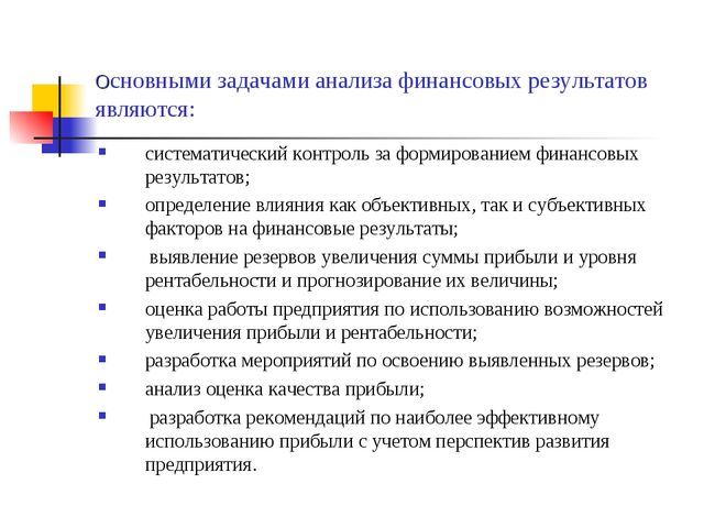 Основными задачами анализа финансовых результатов являются: систематический к...
