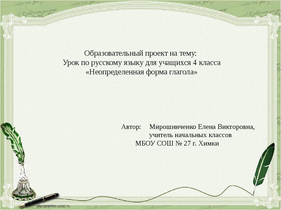 Образовательный проект на тему: Урок по русскому языку для учащихся 4 класса...