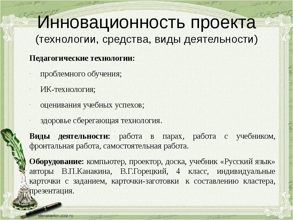 Инновационность проекта (технологии, средства, виды деятельности) Педагогичес...