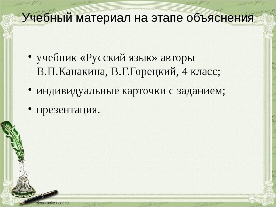 Учебный материал на этапе объяснения учебник «Русский язык» авторы В.П.Канаки...