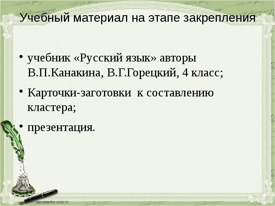 Учебный материал на этапе закрепления учебник «Русский язык» авторы В.П.Канак...