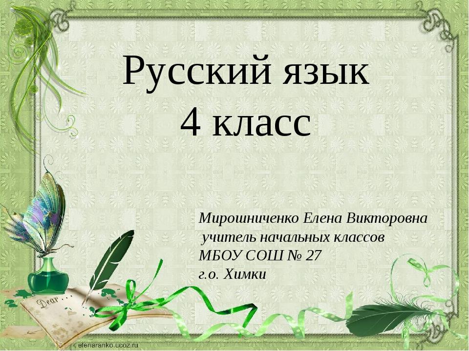 Русский язык 4 класс Мирошниченко Елена Викторовна учитель начальных классов...