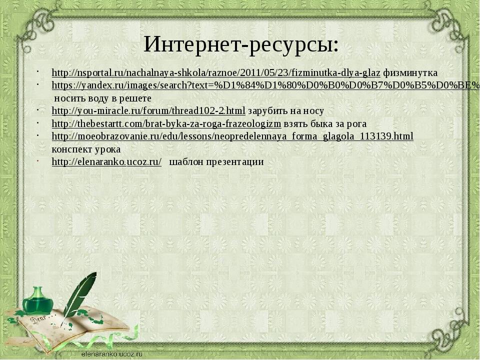 http://nsportal.ru/nachalnaya-shkola/raznoe/2011/05/23/fizminutka-dlya-glaz ф...